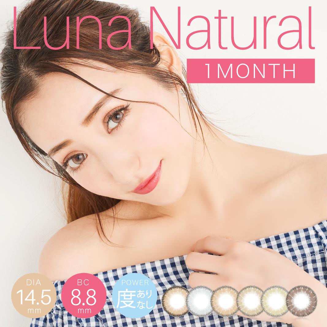 LUNA Natural 1month ルナ ナチュラル ワンマンス