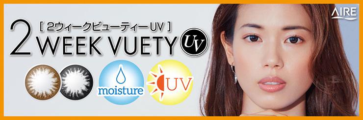 2WEEK VUETY UV 2ウィーク ビューティー UV