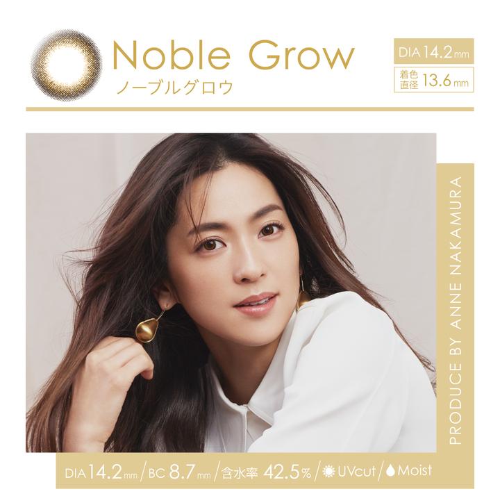 Noble Grow ノーブルグロウ