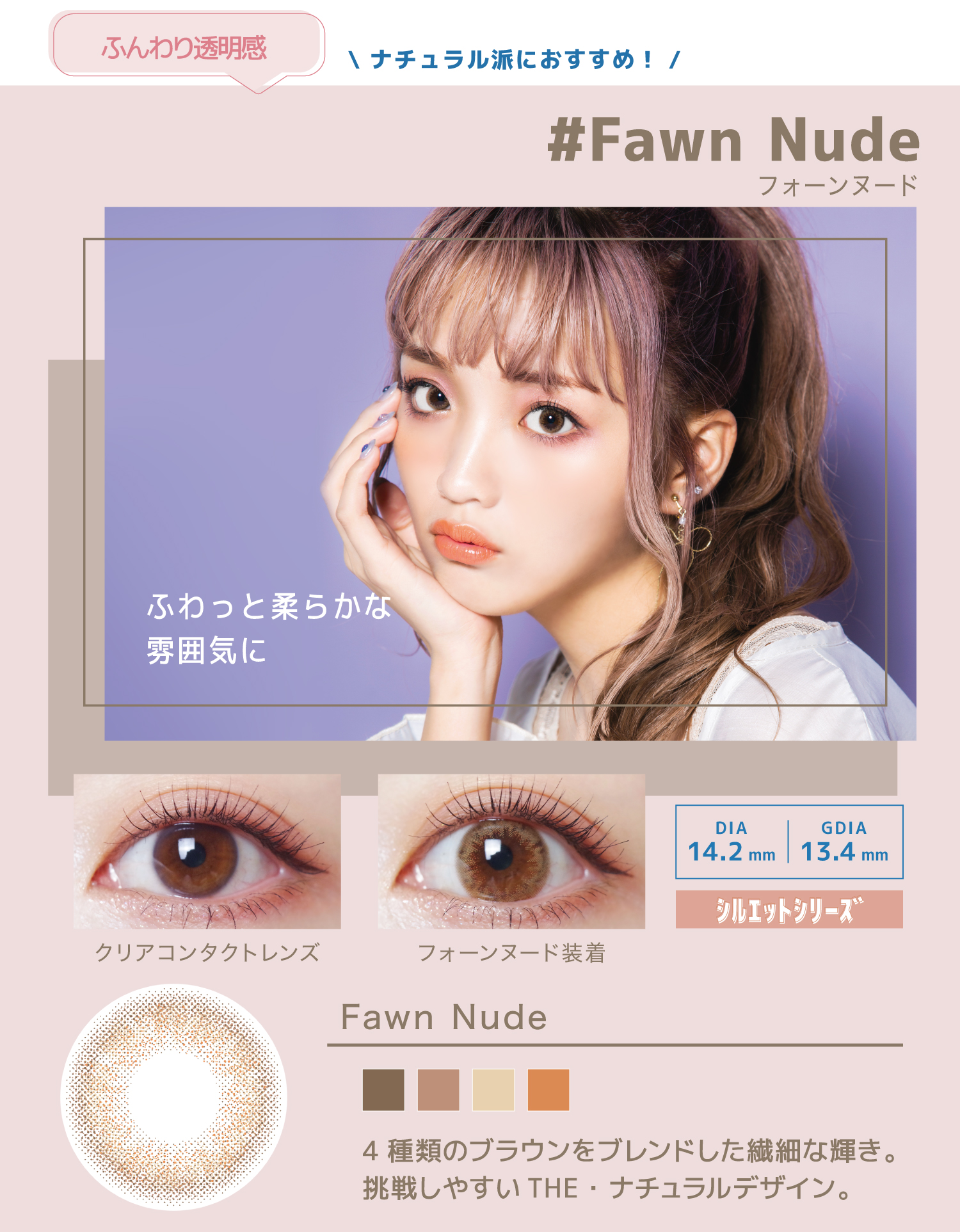 Fawn Nude フォーンヌード