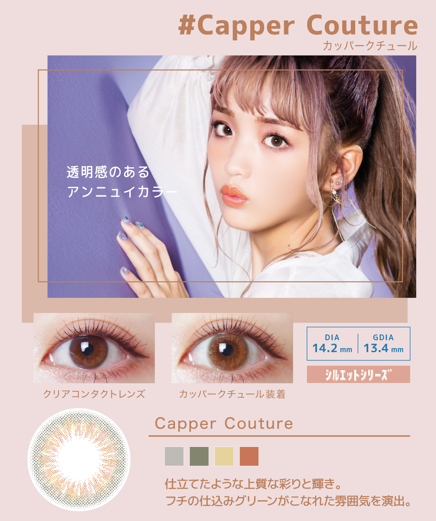 Capper Couture カッパークチュール