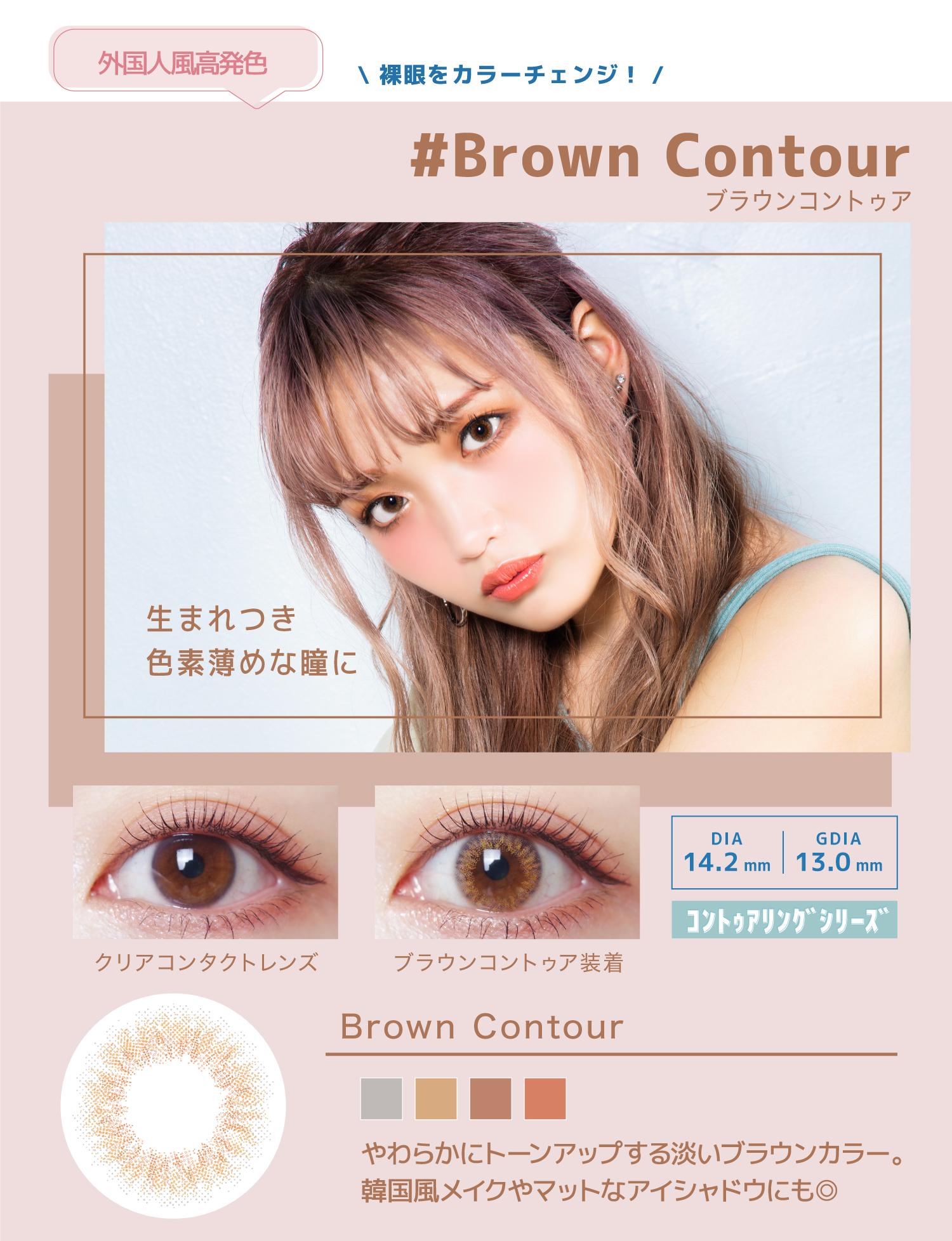 Brown Contour ブラウンコントゥア