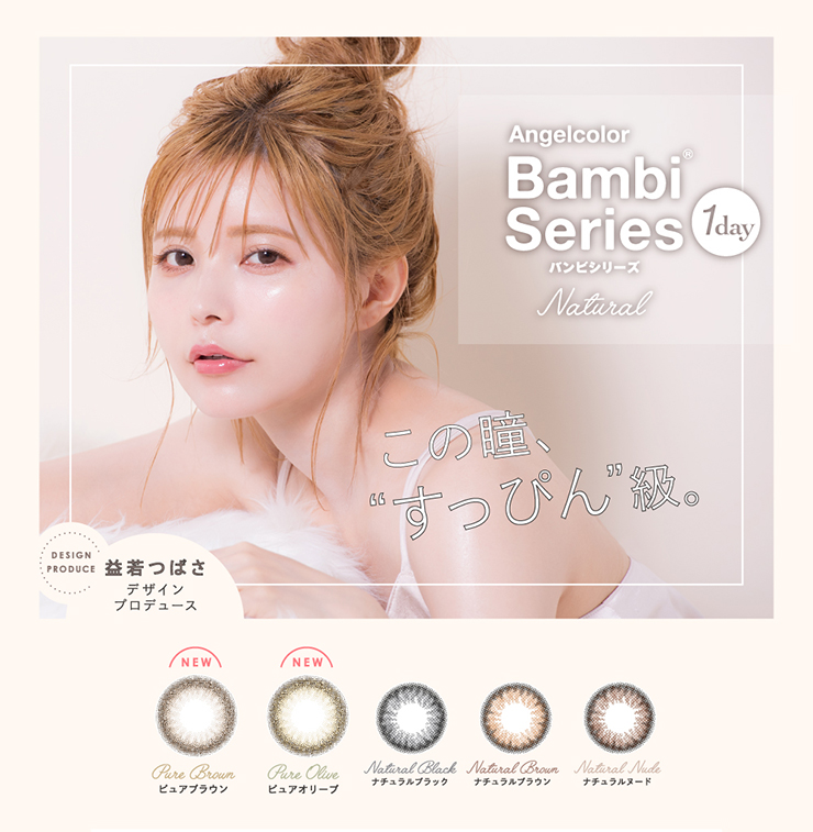 Angelcolor Bambi Series 1day natural ナチュラル 益若つばさ