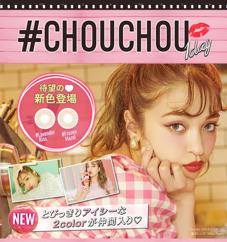 chouchou1day チュチュワンデー