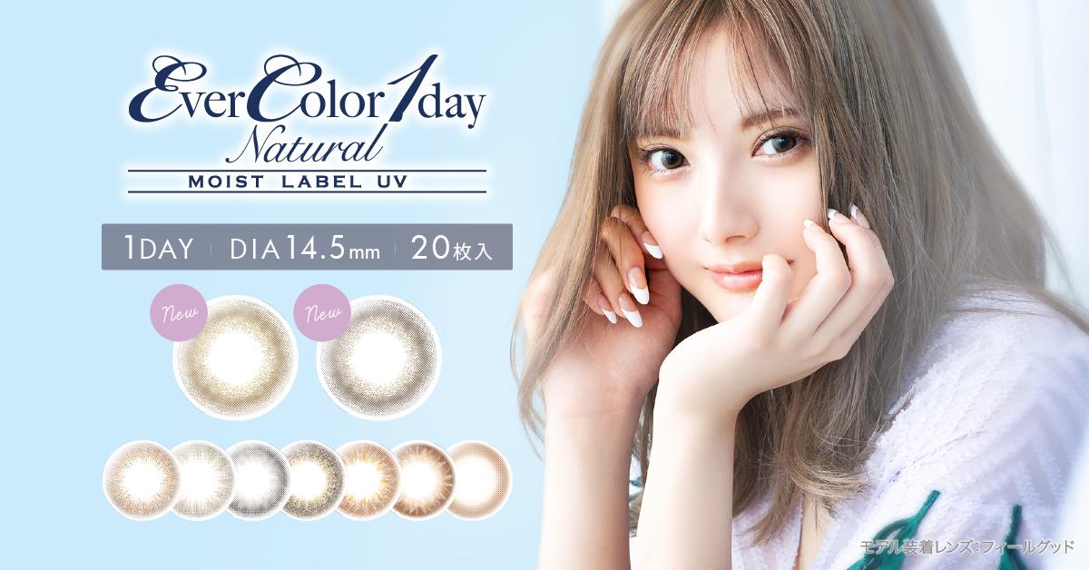 Ever Color 1day natural  MOIST LABEL UV エバーカラーワンデーナチュラルモイストレーベルUV