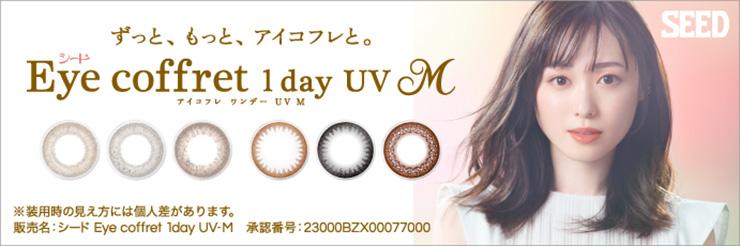 Eye Coffret 1day UV アイコフレ ワンデーUV