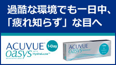 1day ACUVUE oasys ワンデー アキュビュー オアシス