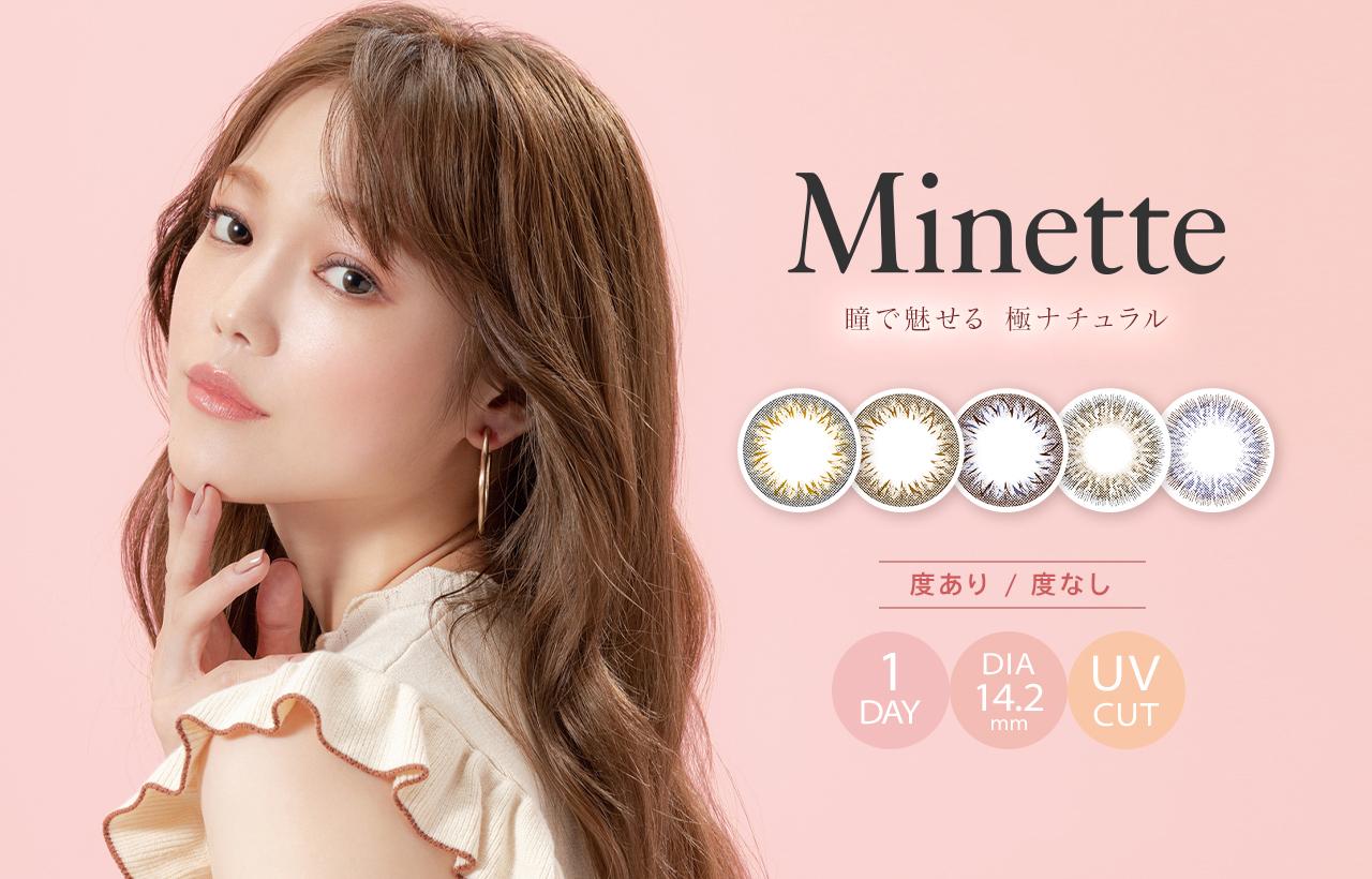 Minette ミネット(イメージモデル:鳥谷部知愛)