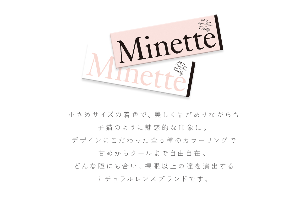 Minette ミネット
