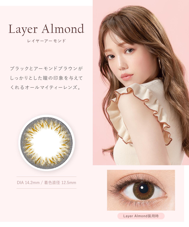 【Layer Almondレイヤーアーモンド】Minette ミネット ワンデー 1箱10枚