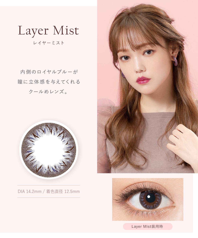 【Layer Mistレイヤーミスト】Minette ミネット ワンデー 1箱10枚