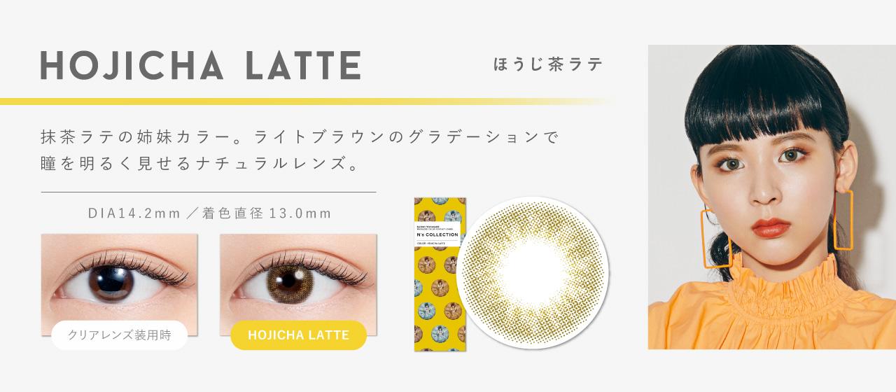 HOJICHA LATTEほうじ茶ラテ