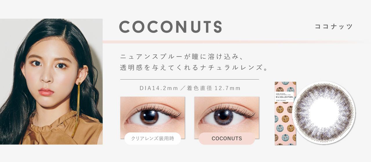 COCONUTS ココナッツ