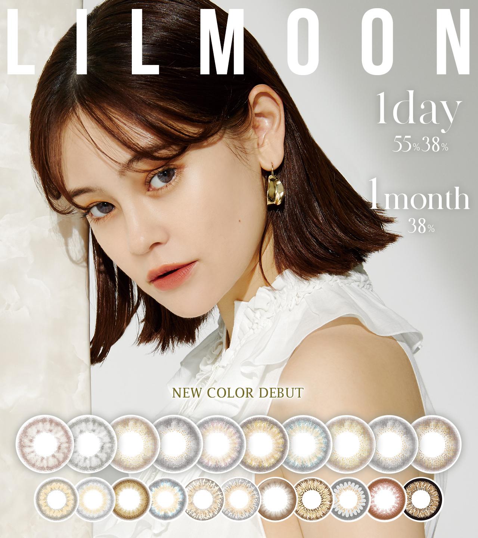 lilmoon 1day 1month リルムーン ワンデー ワンマンス (イメージモデル:emma)
