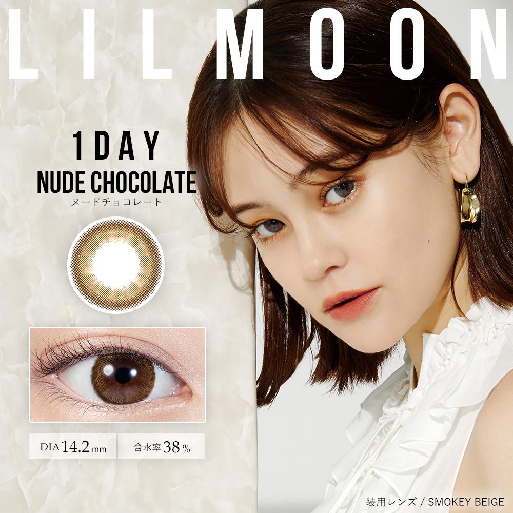 【NUDE CHOCOLATE ヌードチョコレート】LILMOON リルムーン ワンデー
