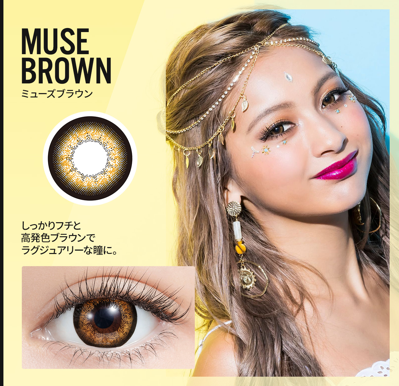 MUSE BROWN ミューズブラウン