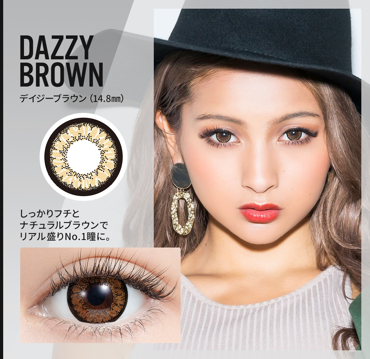 DAZZY BROWN デイジーブラウン