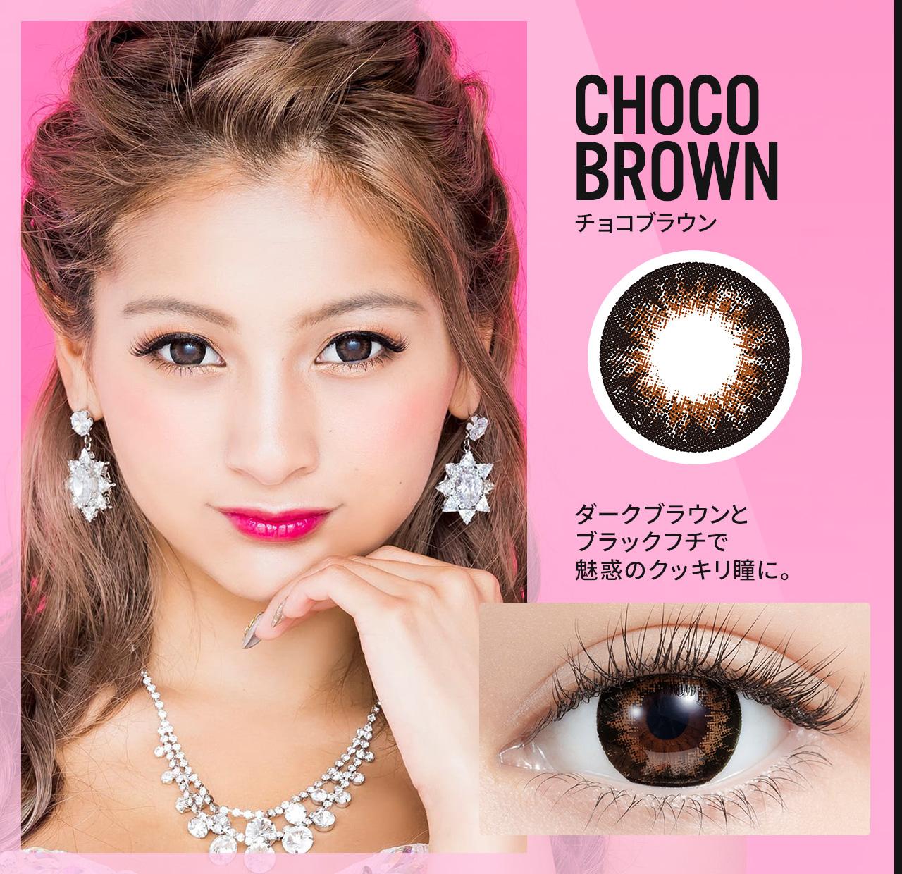 CHOCO BROWN チョコブラウン