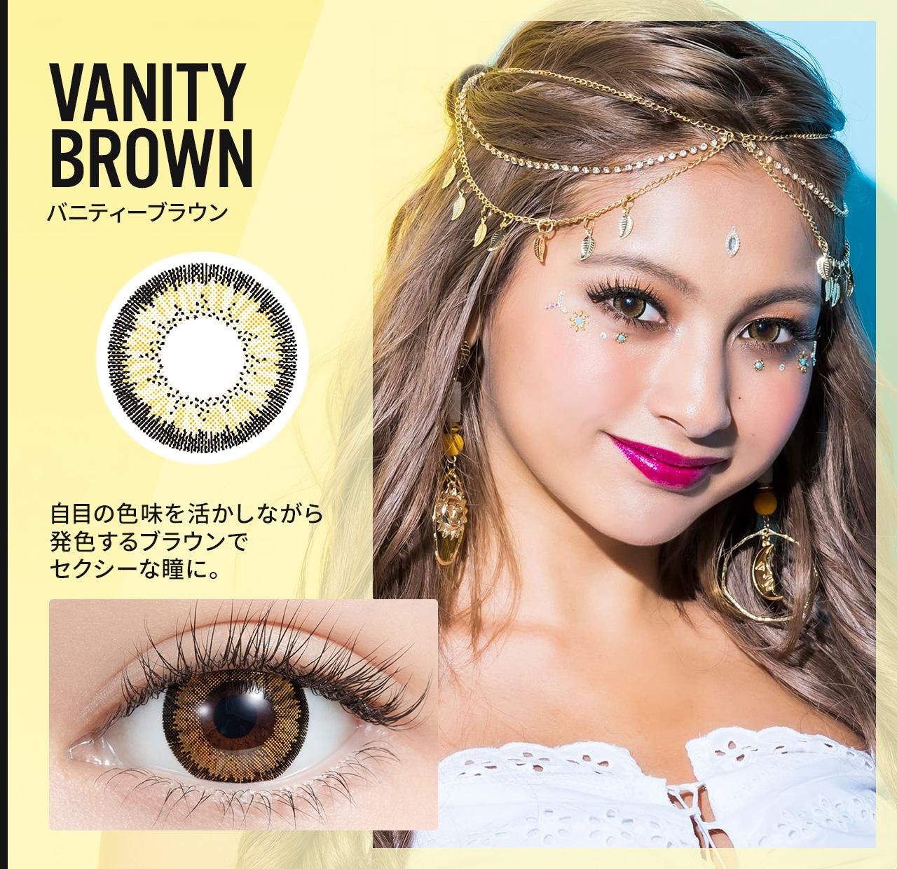 VANITY BROWN バニティーブラウン