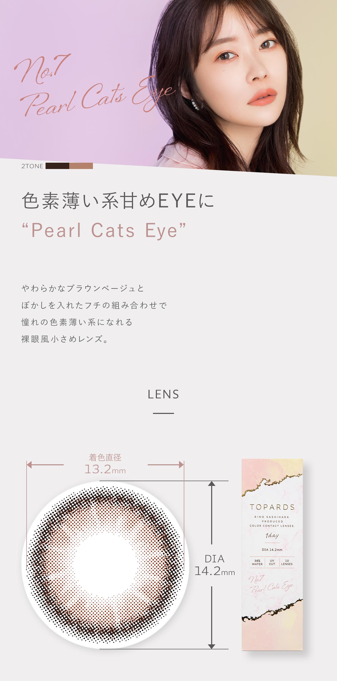 Pearl Cats Eyeパールキャッツアイ