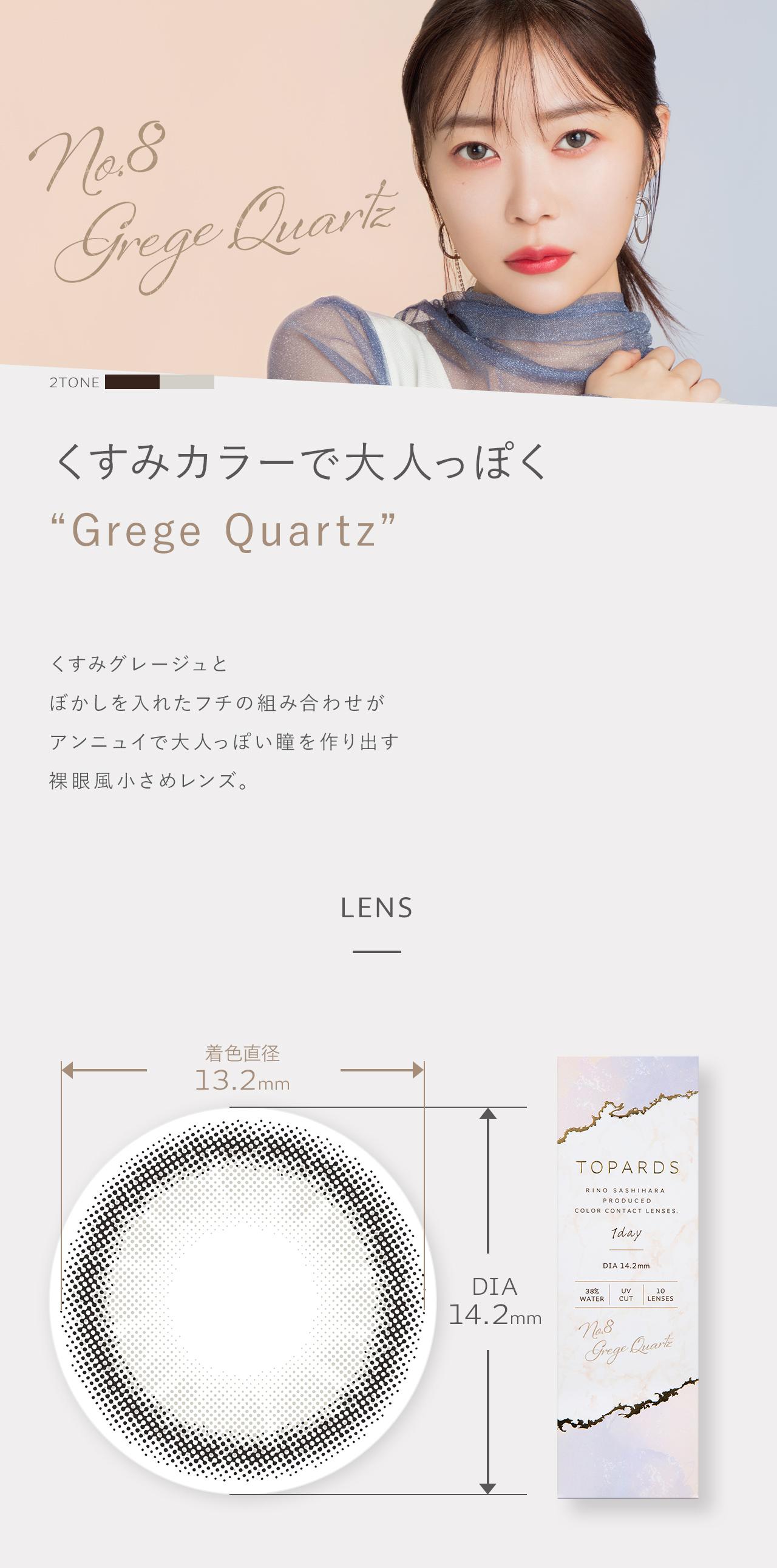 Grege Quarts グレージュクォーツ