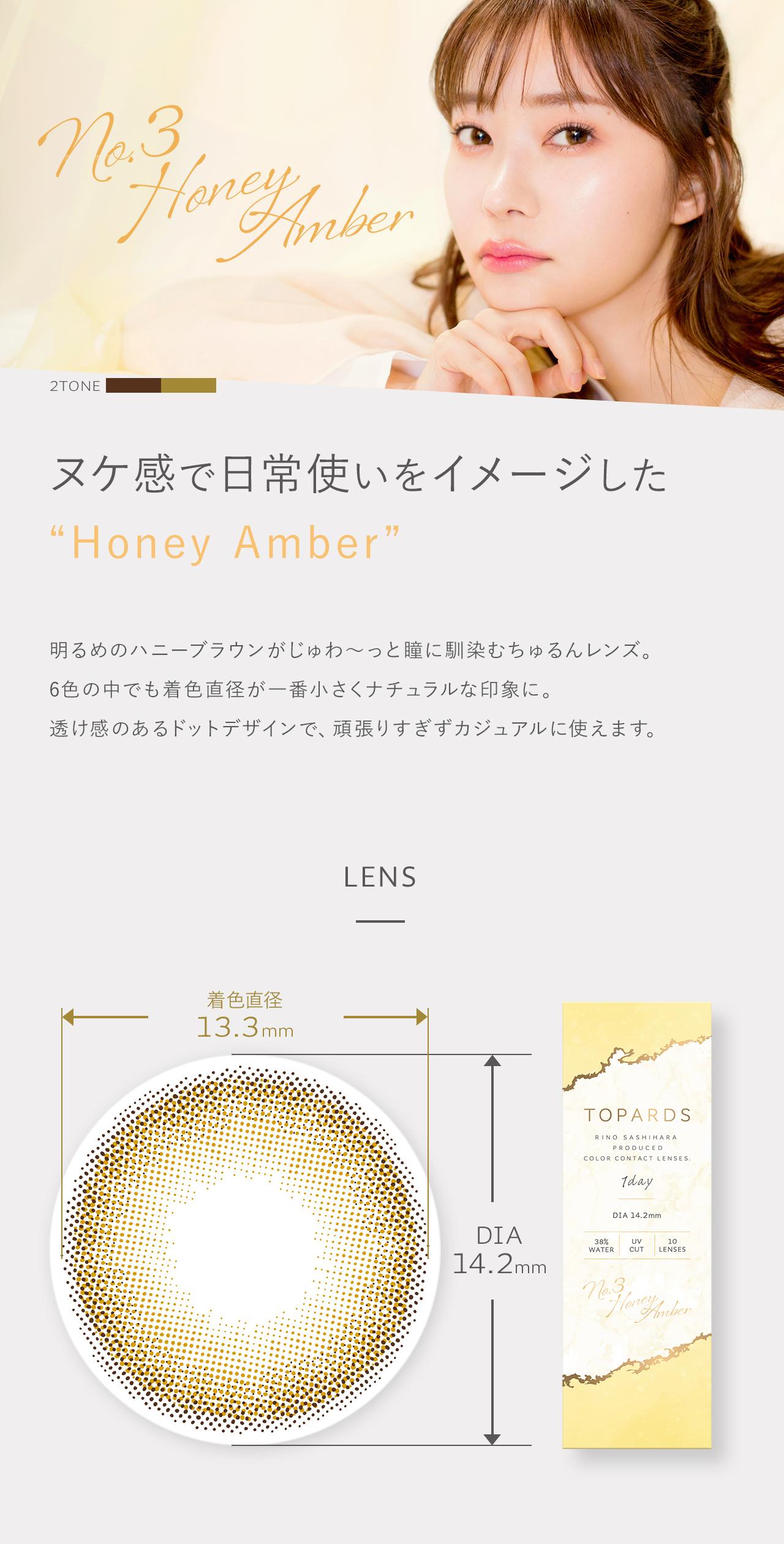 Honey Amber ハニーアンバー
