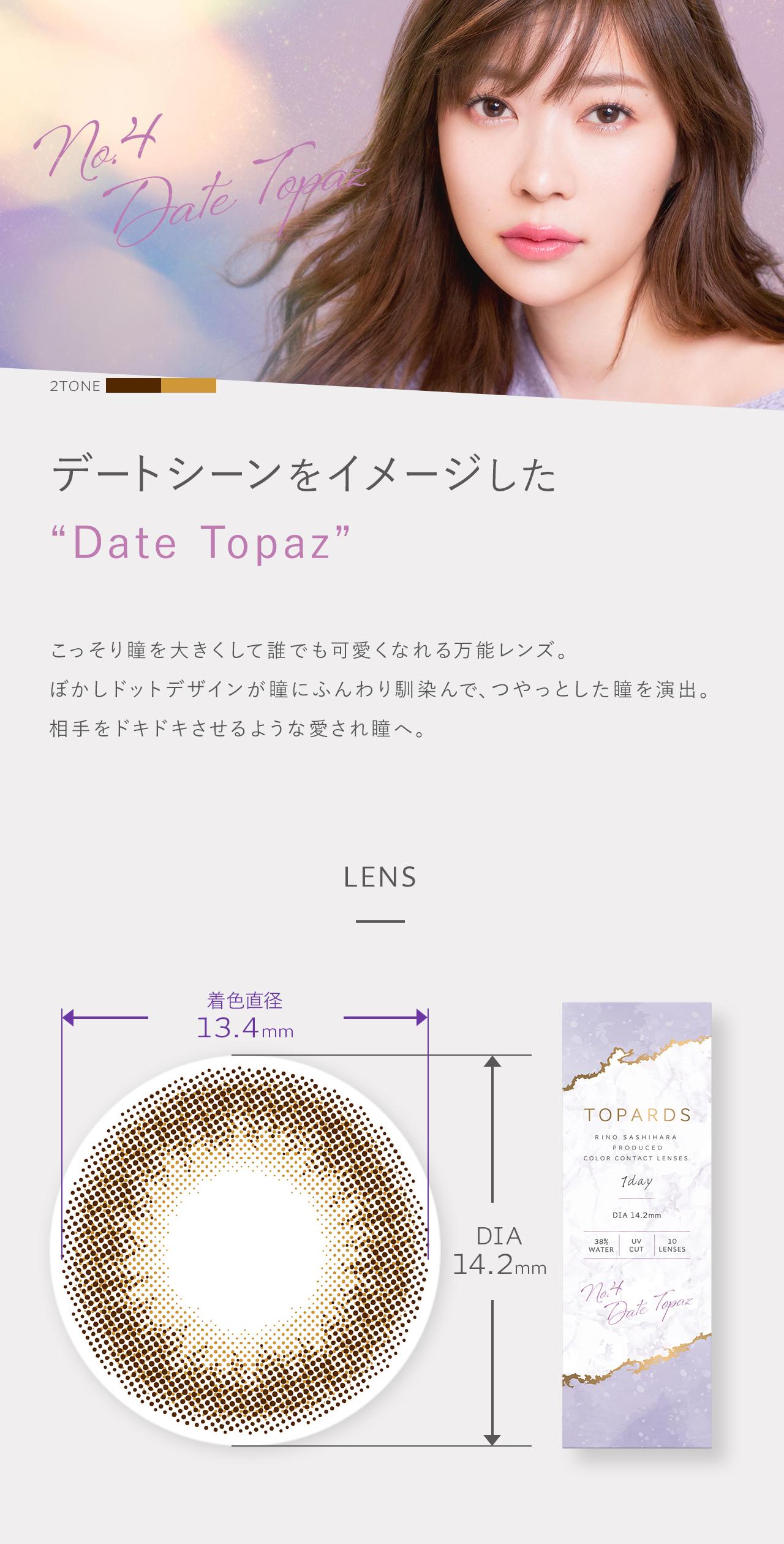 Date Topaz デートトパーズ
