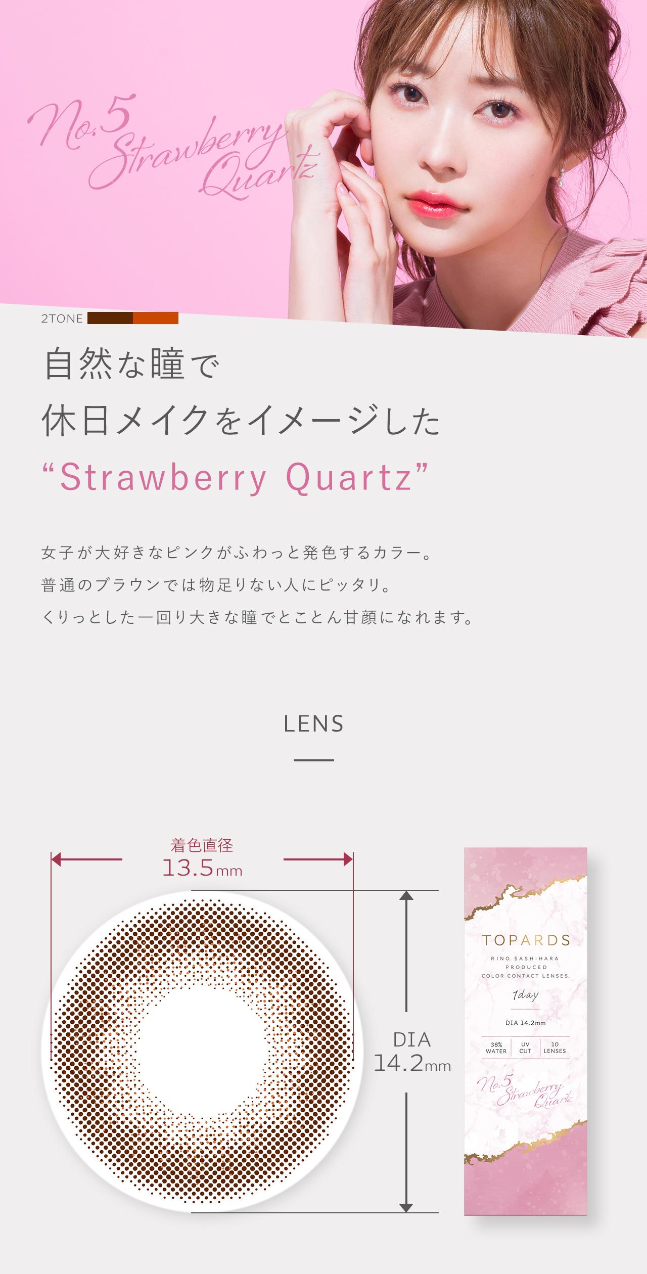 Strawberry Quartz ストロベリークォーツ
