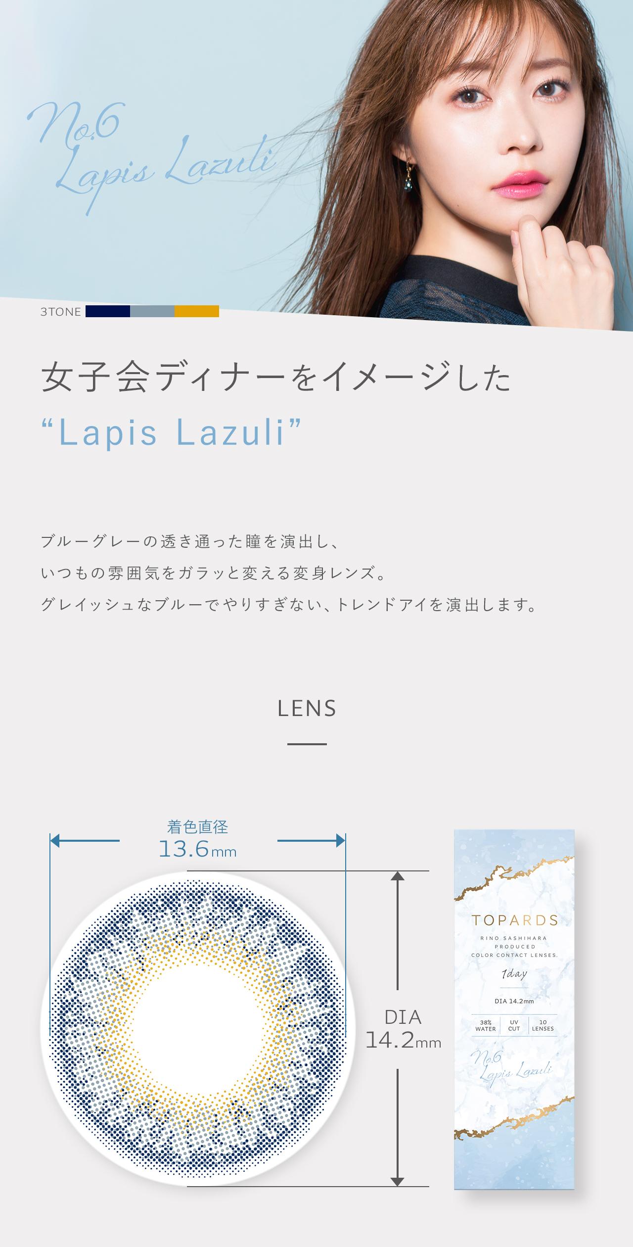 Lapis Lazuli ラピスラズリ