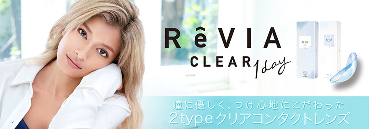 ReVIA CLEAR 1day レヴィア クリア ワンデー