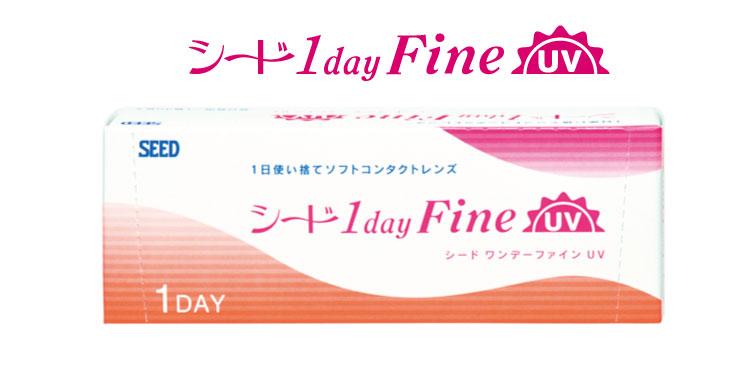 シード 1day Fine UV(ワンデーファイン)
