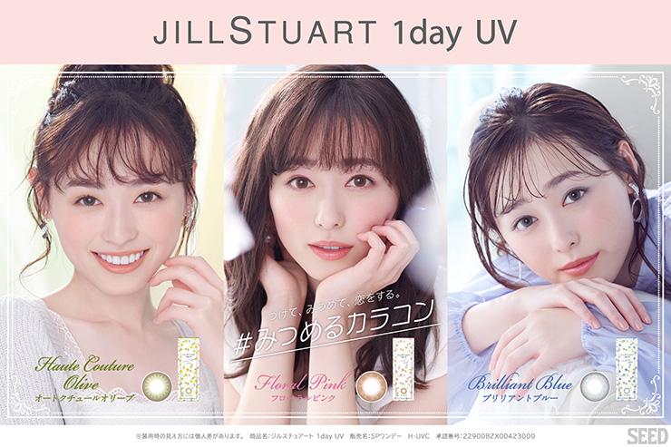 JILL STUART 1day UV ジルスチュアート ワンデー UV(イメージモデル:福原遥)