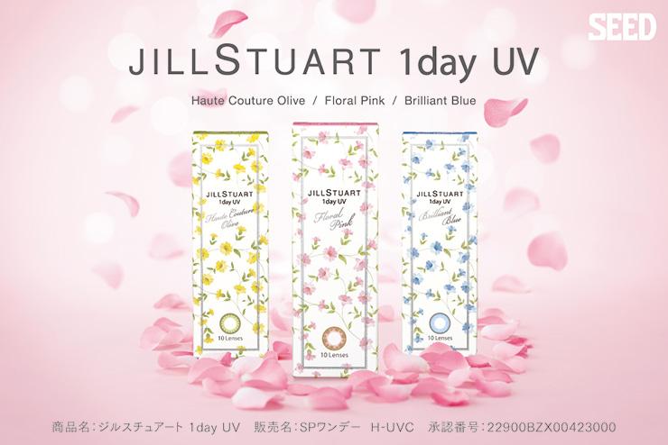 JILL STUART 1day UV ジルスチュアート ワンデー UV