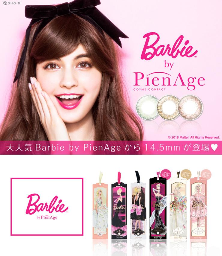 Barbie by PienAge バービー by ピエナージュ(イメージモデル:マギー)