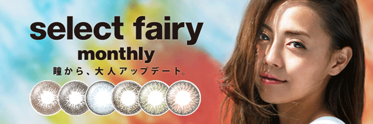 Select FAIRY セレクトフェアリー