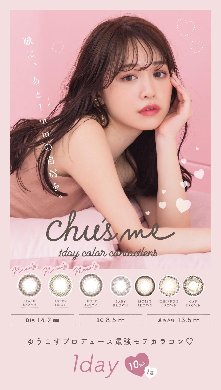 Chu'sme チューズミー(プロデュース/モデル:ゆうこす)