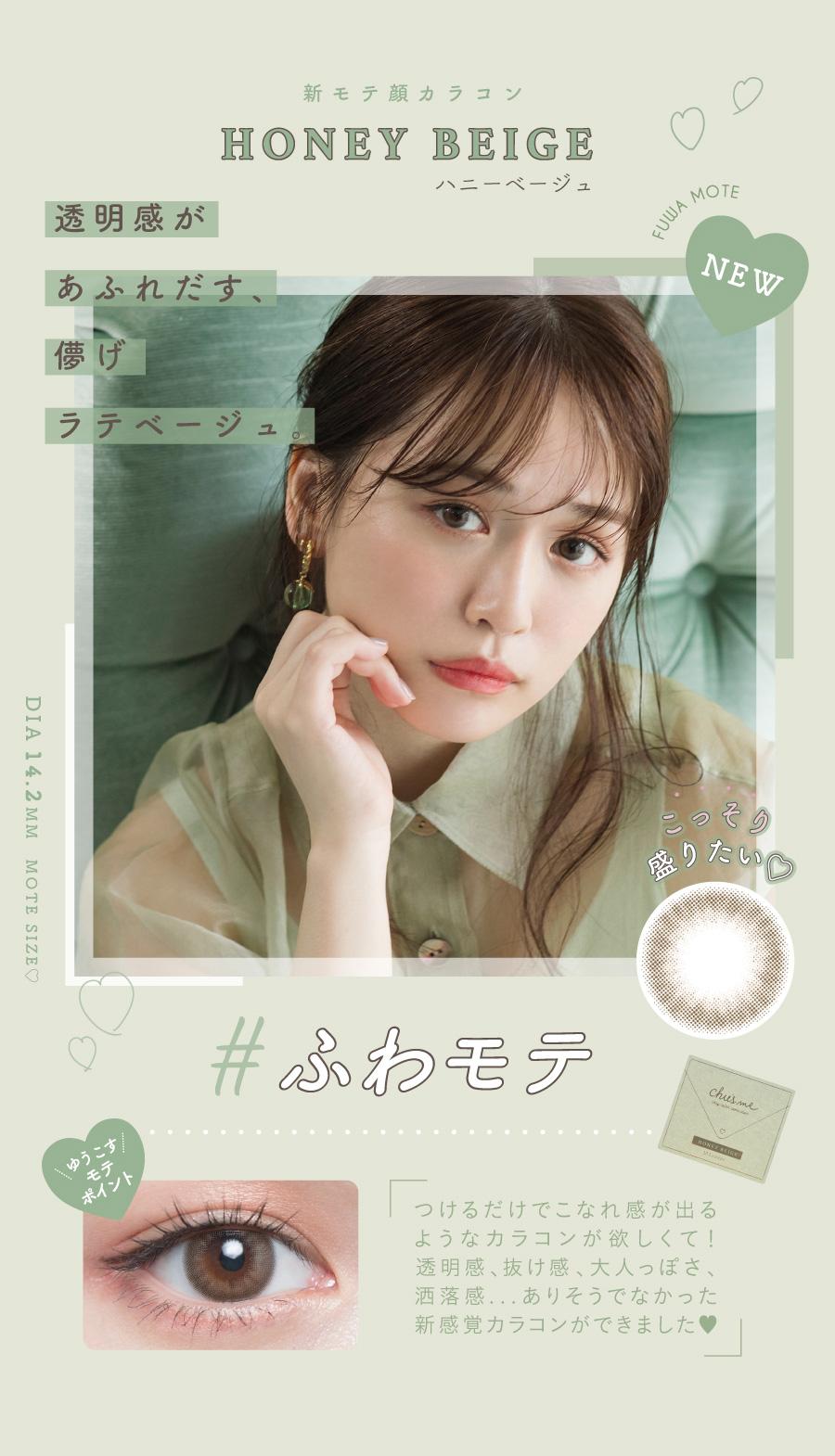 Chu'sme チューズミー(プロデュース/モデル:ゆうこす) HONEY BEIGE ハニーベージュ