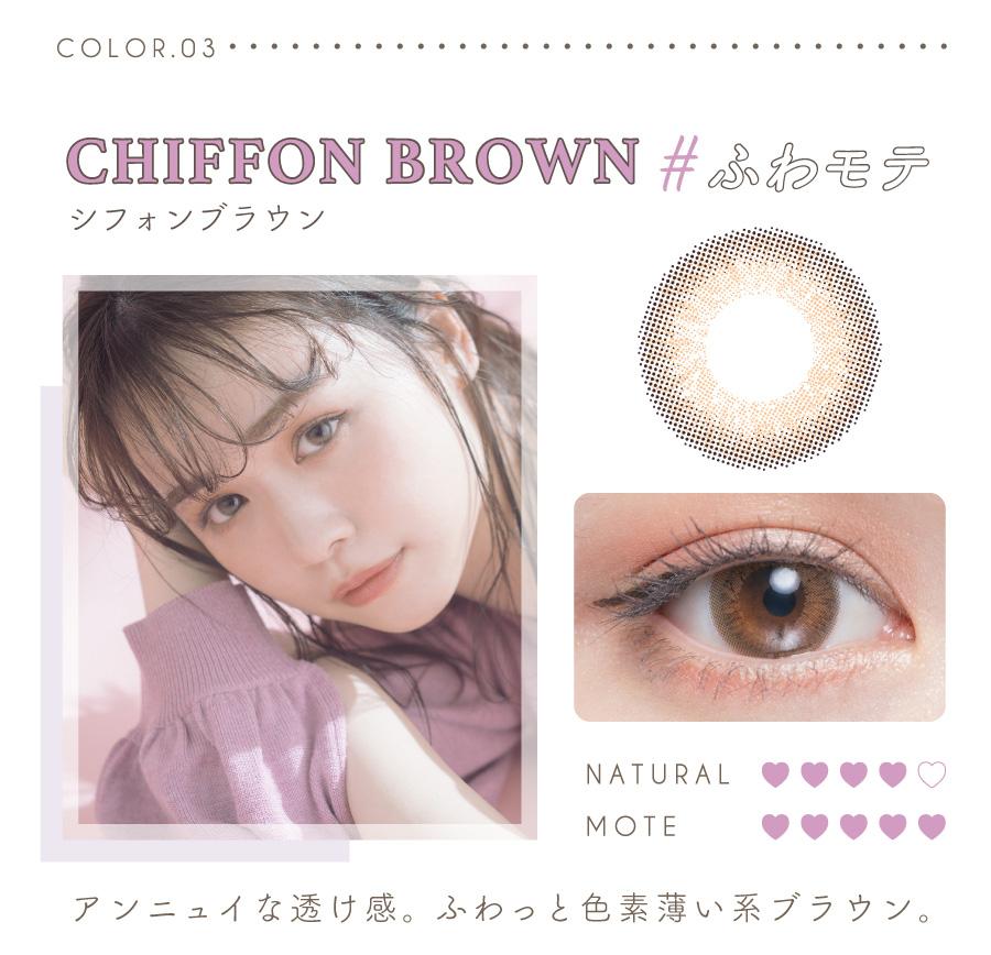 Chu'sme チューズミー(プロデュース/モデル:ゆうこす) CHIFFON BROWN シフォンブラウン