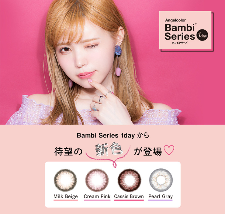 Angel Color Bambi Series 1day エンジェルカラー(益若つばさプロデュース)