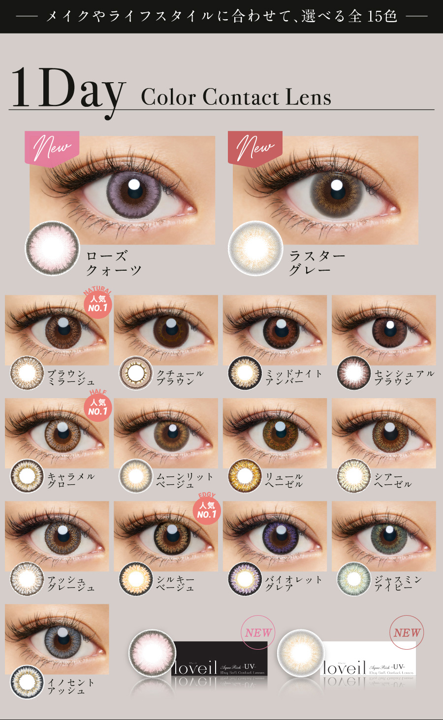 loveil Aqua rich ラヴェール 1day Color Contact Lens