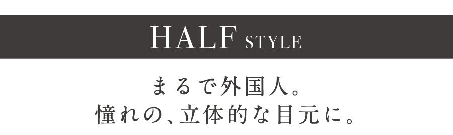 HALF STYLE まるで外国人。憧れの、立体的な目元に。