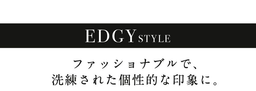 EDGY STYLE ファッショナブルで、洗練された個性的な印象に。