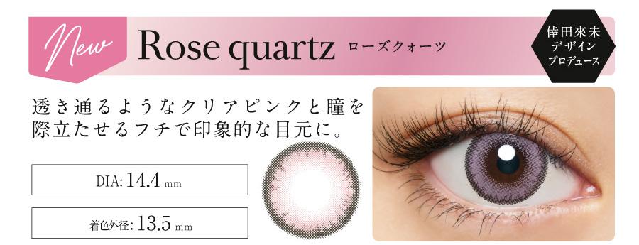 Loveil Aqua rich ラヴェール ワンデー 【Rose quartzローズクォーツ】