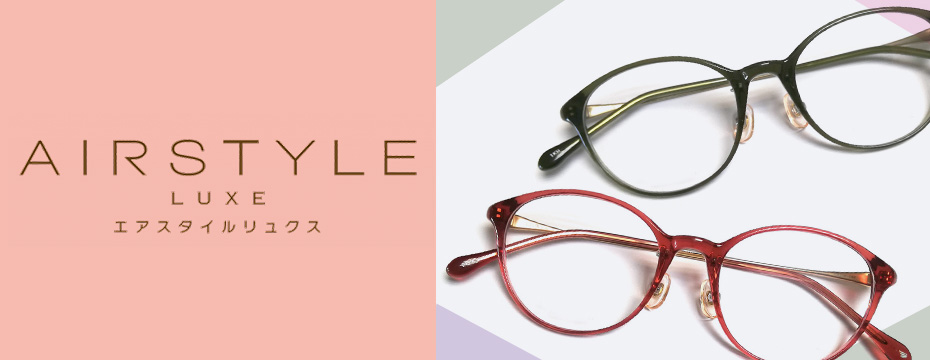 AIRSTYLE LUXE エアスタイルリュクス