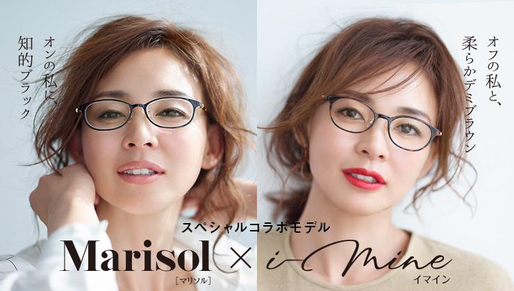 Marisol(マリソル)×i-mine(イマイン) スペシャルコラボメガネ